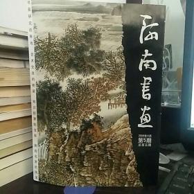 河南书画 2009年4月第5期(总第5期)