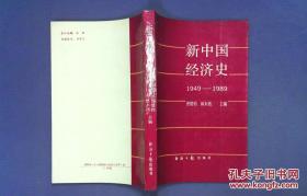 新中国经济史 1949-1989