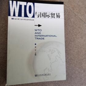 WTO与国际贸易