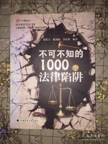 不可不知的1000个法律陷阱