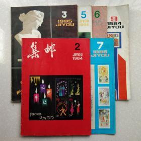集邮杂志5本(1984,2,3,5,6,9;1985,7)