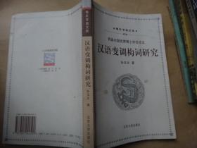 汉语变调构词研究 (作者签名本)