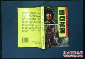 西点名将 上下 约翰托兰 中国文联出版社 1995年一版一印