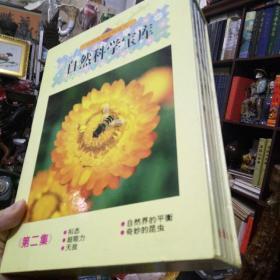 自然科学宝库丛书《 自然科学宝库 》精装彩图版 第一集 第二集 共10册全,有涵盒