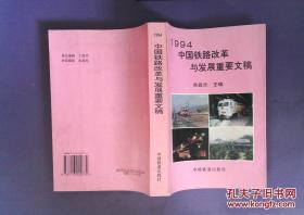 1994中国铁路改革与发展重要文稿