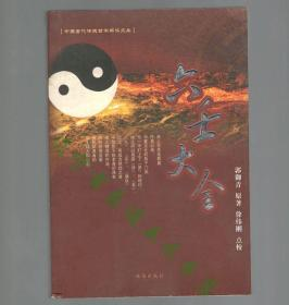 《六壬大全》郭御青原著 徐伟刚点校 32开414页