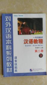 对外汉语本科系列教材·汉语教程2(1年级教材)(下)(语言技能类)