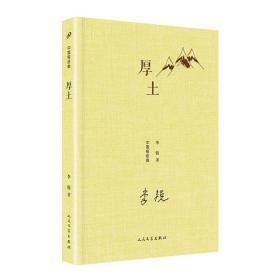 中国短经典:厚土(精装)