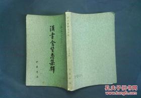 汉书食货志集释