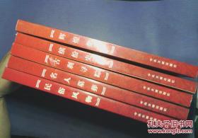 北京市石景山区志漫谈系列丛书 5册全