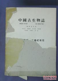 中国古生物志 总号第145册
