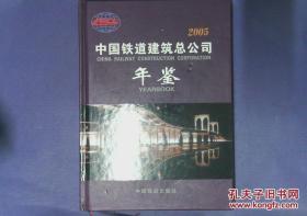 中国铁道建筑总公司年鉴 2005 3000册