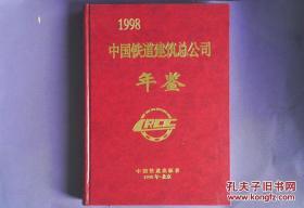 中国铁道建筑总公司年鉴 1998 3000册