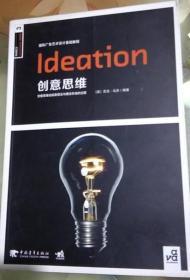 现货正版*国际广告艺术设计基础教程 ldeation创意思维 英 尼克.马洪 中国青年出版社2012年9月1版1印