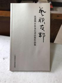 艺联友邦-沈慧兴日本金石书法展作品集.