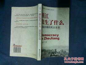 浙江发生了什么 转轨时期的民主生活