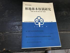 林地林木权属研究(第一期 总三十八期)2000年1月5日·成都