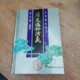清史通俗演义   A559