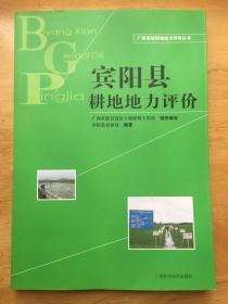 正版现货 宾阳县耕地地力评价 广西科学技术出版社