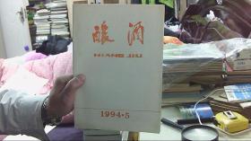 酿酒 1994.5(16开,88品)租屋东--架东6竖-16