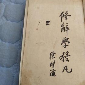 修辞学发凡(竖版繁体字)