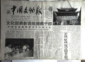 中国文物报 1998年8月 第60-66期