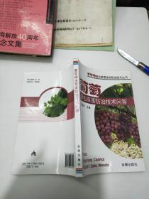 葡萄病虫草害防治技术问答