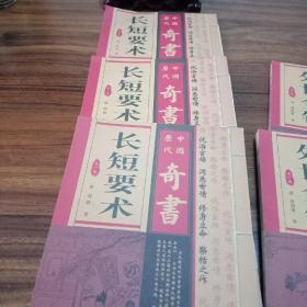 【中国历代奇书】长短要术,第一、二、四卷,竖版