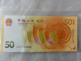 人民币发行七十周年纪念钞 人民币发行70周年纪念钞(J021709088 尾双8)售价包快递,送保护册