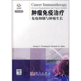 肿瘤免疫治疗免疫抑制与肿瘤生长