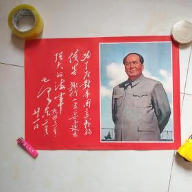《热烈唉呼伟大领袖毛主席视察江南造船厂十三周年》毛主席站像宣传画。
