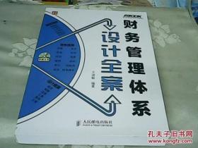 【正版】弗布克管理体系设计全案系列:财务管理体系设计全案(无盘)