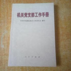 机关党支部工作手册