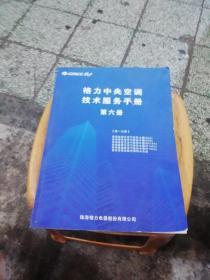 格力中央空调技术服务手册第六册(第一分册)