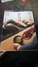 茶の汤 里千家 千宗室 日文
