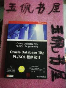 Oracle Database 10g PL/SQL程序设计