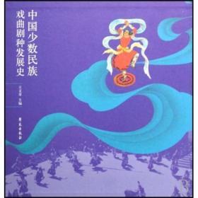中国少数民族戏曲剧种发展史