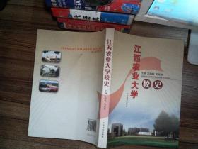 江西农业大学校史