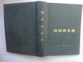 植保员手册-带个植保盘