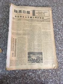 陕西日报1974年11月份合订本 原报