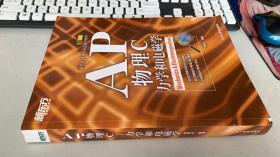 新东方 AP物理C:力学和电磁学