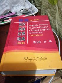 新编英汉英英汉英词典(第2版)
