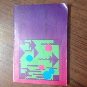 东北三省蒙古族高中教科书   蒙古语文第四册