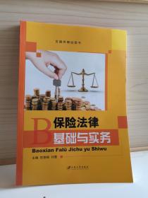 B保险法律基础与实务