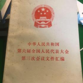 中华人民共和国第6届全国人民代表大会第3次会议文件汇编