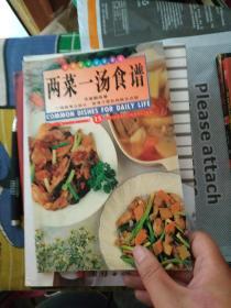 凉菜一汤食谱