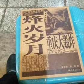 烽火岁月:重庆大轰炸