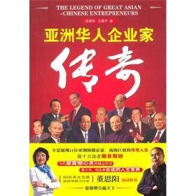 亚洲华人企业家传奇