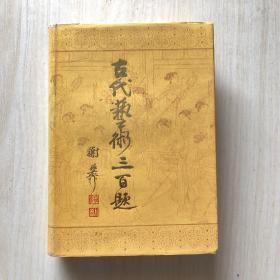 古代艺术三百题  (精装 有护封) 私藏 品好