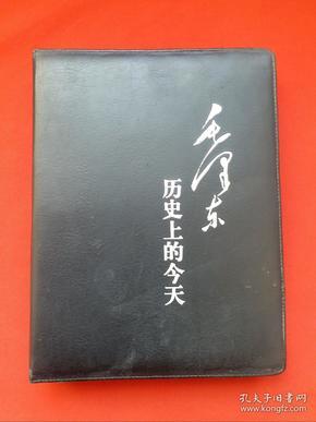 红色收藏   《毛泽东历史上的今天》非常珍贵的毛泽东一生重要的历史照片、题词、文稿、手迹、文献、文物及重要的事件记录。《毛泽东历史上的今天》珍品记事本日历。全书以记事本日历的形式刊载了毛泽东的2000余幅系列影印题词及照片等,全册共365页,重达1433克,16开硬精装珍藏卷。孔网孤品。